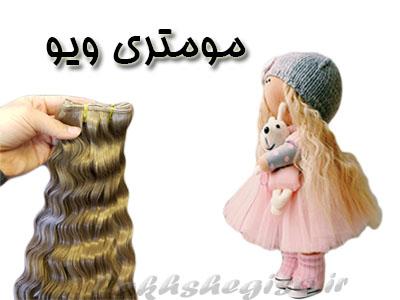 موی ویو عروسک