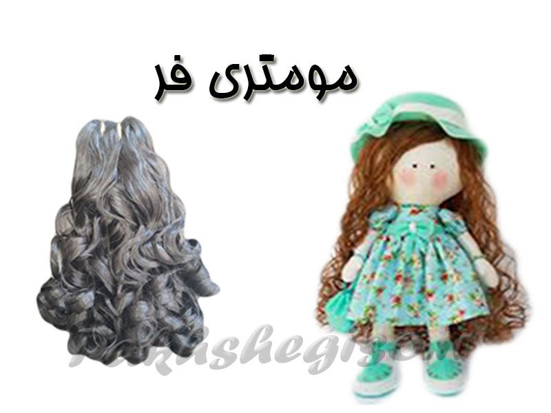 موی فر عروسک
